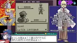 ポケットモンスター青赤緑 図鑑完成RTA 14