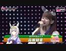 ウマ娘 プリティーダービー CygamesFes2018 Special LIVE DAY1 1/3