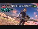 【スマブラsp】殿下(リンク)の冒険 1on1 3イクゾー