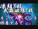 【ハースストーン】凍結8枚武器破壊7枚で武器ローグを供養するぞ!w