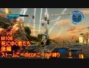 【地球防衛軍5】Rストームご~のINF縛りでご~ M106 後編【実況】
