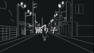 踊り子 / kojika feat. 初音ミク