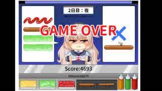 めめめちゃんのホットドッグゲームで4693