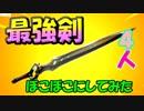 最強の剣を簡単に倒せる方法がやばすぎた【フォートナイト】