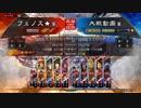 弓好きフェノスの大戦動画22 十二州昇格記念 5枚剛弓vs5枚魏関羽
