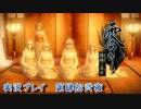 【ホラーゲーム】零~濡鴉ノ巫女~ 実況プレイ 第肆拾弐夜