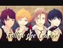 【MMDA3!】Follow the leader 【A3ders! 咲也・天馬・万里・紬】