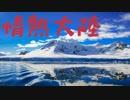 【アレンジ】情熱大陸 HDリマスター