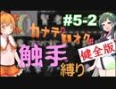 【カナデロオグ】東北姉妹の 触手縛りプレイ 05-2【ケンゼン版】