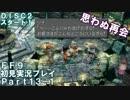 【FF9実況】生き方に迷うアラサーがFF9を初見実況プレイ【Part13-1】