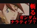 機動戦士ガンダムNT(ナラティブ)ガンダムシリーズをオタクが斬る!