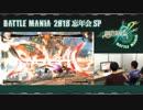 BATTLE MANIA2018忘年会スペシャル(Part2)【GUILTY GEAR Xrd REV 2】