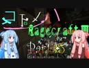 【Minecraft】コトノハRagecraftⅢ Part35【VOICEROID実況】