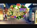 【刀使ノ巫女 刻みし一閃の燈火】イベントストーリー きらめく聖夜を取り戻せ!