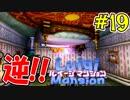 【ルイージマンション】って部屋上下逆~!!シリーズ初プレイで実況するぜ!! Part19【3DS】