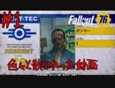 散らかった世界で【fallout76】#1