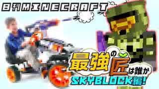 【日刊Minecraft】最強の匠は誰かスカイブロック編!絶望的センス4人衆がカオス実況!♯29【Skyblock3】