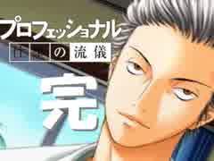 【テニスの王子様】夢で王子様に愛に行けるゲームを初見プレイするぜ!part.完【RUSH & DREAM ! 】