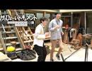 ラバーガールの憑依コント続編!NHK音響デザイナー 飛永 大水【ザ・ひょ~いドキュメント(3)後編】