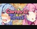 【Kenshi】カーニバル・ツインズ! Part7【ボイスロイド実況】
