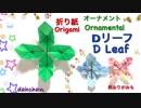 【折り紙】Dリーフ☆オーナメント