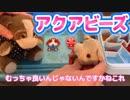 第31位:ぶたたんがはじめてアクアビーズ作りまてぃた!【ぴんくのぶたちゃんねる】 thumbnail