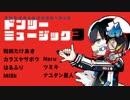 ドンツーミュージック3〈ヨツウチ ロック コンピレーション〉XFD【C95】