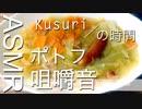 【ASMR】ポトフを食べる咀嚼音【バイノーラル録音】