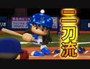 【ゆっくり実況】最弱投手でマイライフpart96【パワプロ2017】