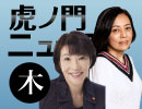 【DHC】12/20(木) 有本香×高市早苗 議員×居島一平【虎ノ門ニュース】