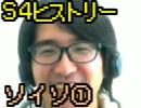 S4ヒストリー ソイソ編 Part1