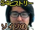 S4ヒストリー ソイソ編 Part2