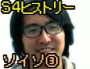 S4ヒストリー ソイソ編 Part3