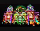 大阪中央公会堂プロジェクションマッピング ~ OSAKA光のルネサンス