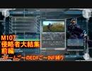 【地球防衛軍5】Rストームご~のINF縛りでご~ M107 前編【実況】