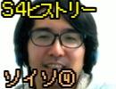 S4ヒストリー ソイソ編 Part4