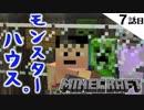 《Minecraft》7話目。いったい、なにをしていたんだろう・・・気づいたら魔物部屋に。《てきとうサバイバル》
