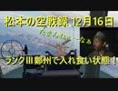 ランクⅢ鄭州で入れ食い状態! WarThunder SB 松本の空戦録 12月16日