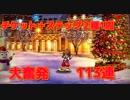 【FFBE×KH】ソラ&クラウド狙ってキングダムハーツコラボ召喚 計113連!