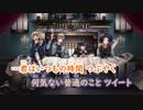 【ニコカラ】TIME LINE/s×c《HoneyWorks》(On Vocal)