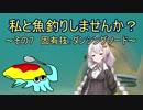 第18位:私と魚釣りしませんか?~その7 固有技:ダンシングソード~ thumbnail