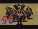 【実況】大人も子供も、おねーさんも。RPG【MOTHER2 ギーグの逆襲】Part6