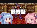 【ドラゴンクエスト1】 琴葉姉妹ののんびりドラクエ実況 最終話 【ボイスロイド実況】