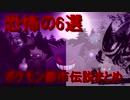 恐怖!!ポケモン都市伝説まとめ 6選