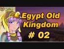【VOICEROID実況】結月ゆかりとピラミッド Pyramid2【Egypt:Old Kingdom】