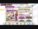 祝!アナスタシア4周目 ガチャ動画!お迎え編