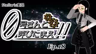 【Stellaris】ゼロ号さんと呼びたまえ!! Episode 18 【ゆっくり・その他実況】