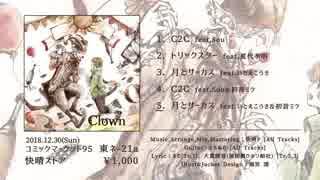 Clown  / XFD 【C95】