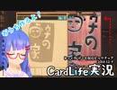 【CardLife】ゆっくの げーむ配信ピックアップ 2018-12-9【音街ウナ】