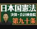 日本国憲法 第九十条〔決算・会計検査院〕とは?〜中田宏と考える憲法シリーズ〜